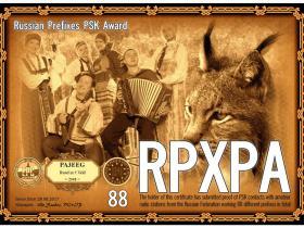 epc_124-05_RPXPA-88_large