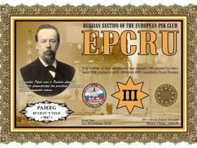 epc_065-01_EPCRU-III_large