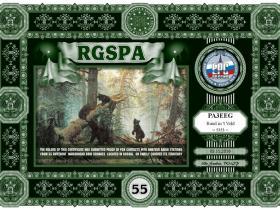 epc_121-01_RGSPA_55_large