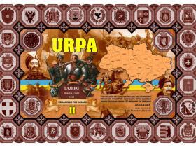 epc_145-02_URPA-II_large