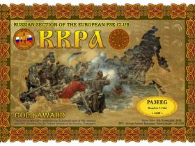 epc_125-03_RRPA-GOLD_large